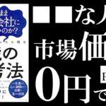 【書評動画】転職の思考法【北野唯我】の解説:サラタメ