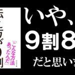 【書評動画】伝え方が9割【佐々木圭一】の12分解説:サラタメ