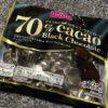 最安値の70%カカオチョコレートは?あのメーカーより安いチョコを見つけました!